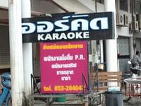 Orchid karaoke Image