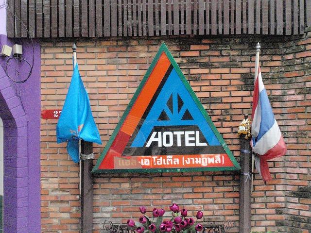 LA HOTEL Image