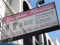 Kongkam Spaの写真