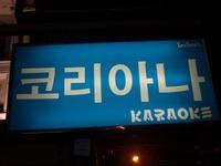 KORENA Image