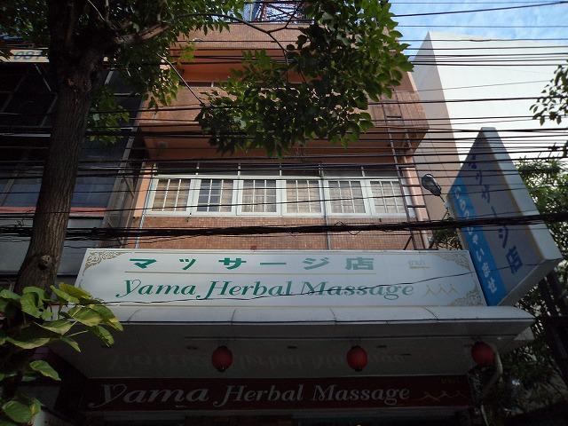 Yama Herbal Massage Image