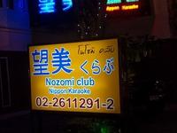Nozomi Image