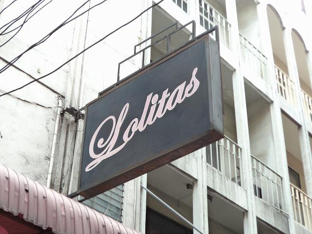 ロリータの写真