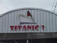 TITANIC1の写真