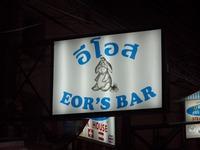 EOR'S BAR Image