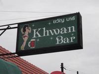 KHWAN BAR Image