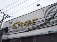 Cherの写真