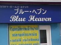 Blue Heavenの写真