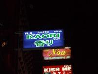 KAORI Image