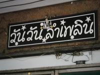 Wanwanramprun Image