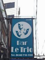 Bar Le Tricの写真