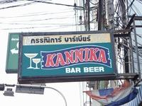 KANNIKAの写真