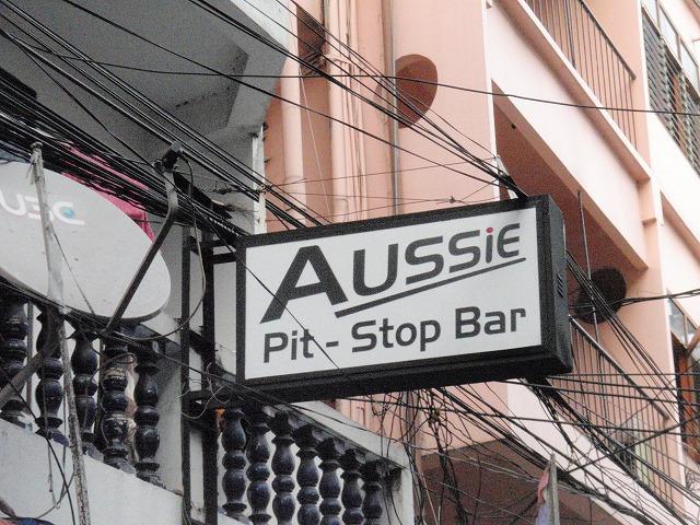 AUSSiE Pit-Stop Barの写真