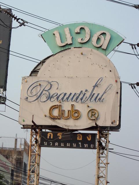 Beautiful Club Image