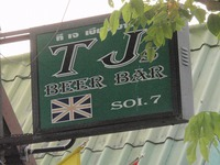 TJs BEER BARの写真