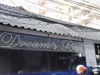 Dreams Barの写真