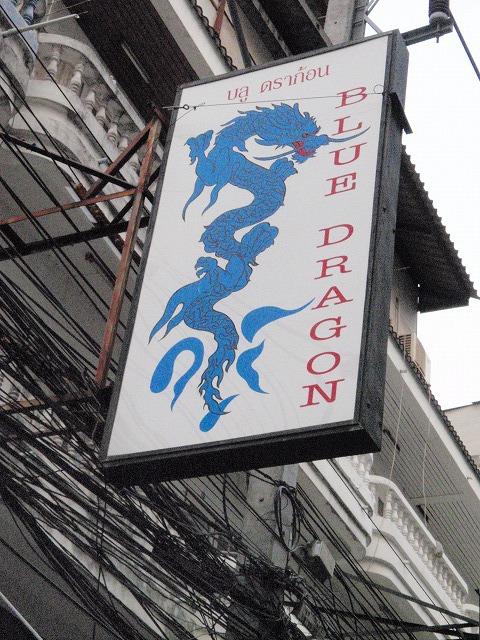 BLUE DRAGONの写真