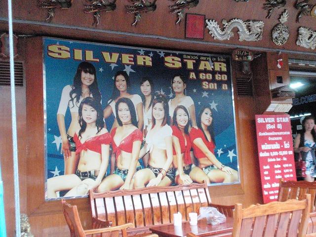 SILVER STARの写真
