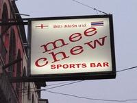 mee chewの写真