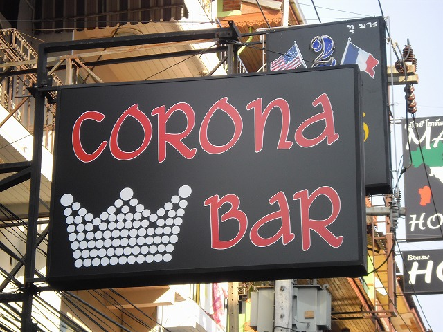 Bar Corona