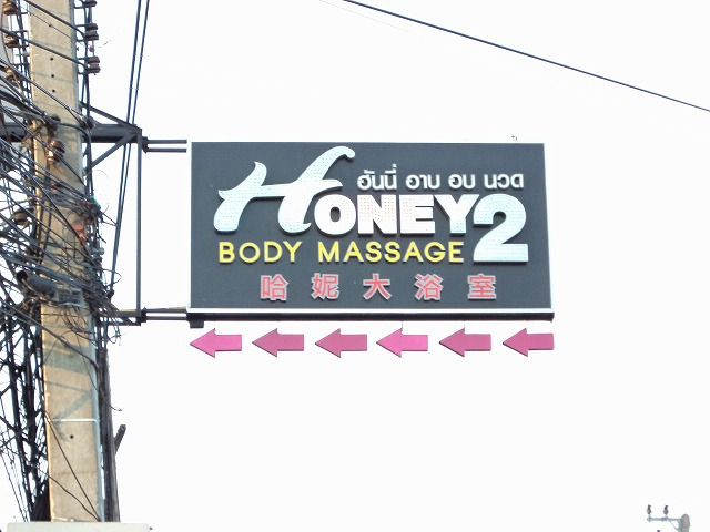 Honey2の写真