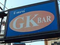 GK BARの写真