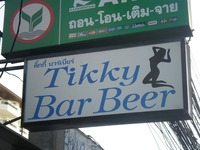 Tikky Bar Beer Image