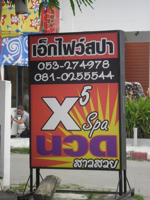 X5SPAの写真