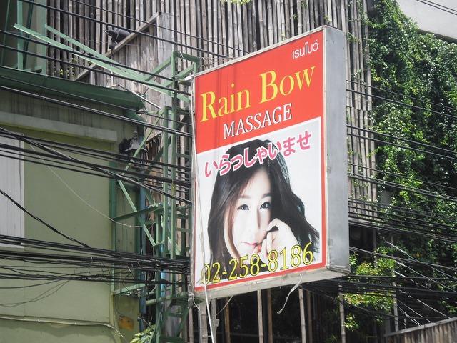 Rain Bow Image