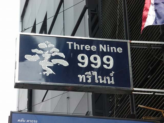 999の写真