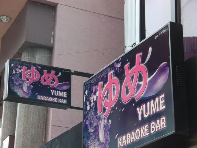 yume Image