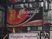 Phoenixの写真