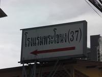 Phra Khanong Hotel Image