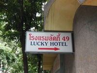 LUCKY HOTEL Image