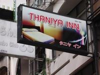 TANIYA INNの写真