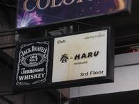 HARU Image