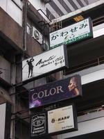 Kawasemi Image