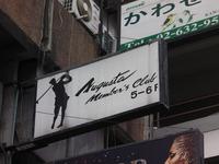 Augusta member's Club Image