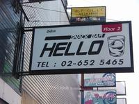 HELLOの写真