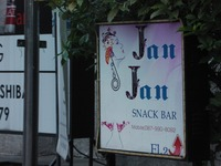 JanJan Image