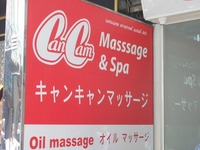 Can Cam Massageの写真