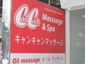 Can Cam Massageのサムネイル