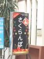 Sakuranbo Thumbnail