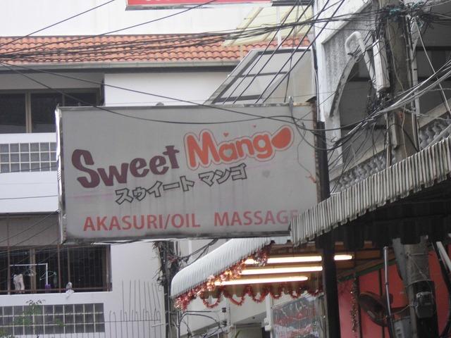 Sweet Mangoの写真