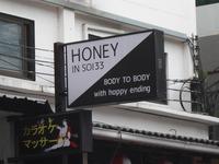 Honet Image