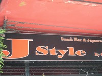 J styleの写真