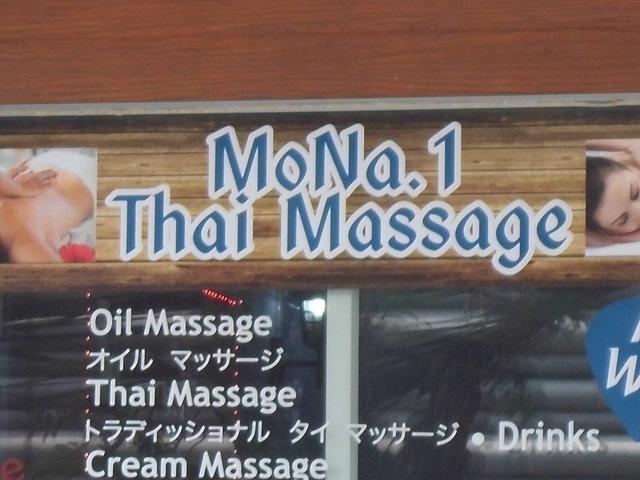 Mona1Massage Image