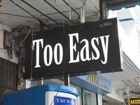 Too Easyの写真