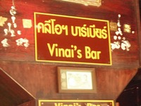 Vinai's Barの写真