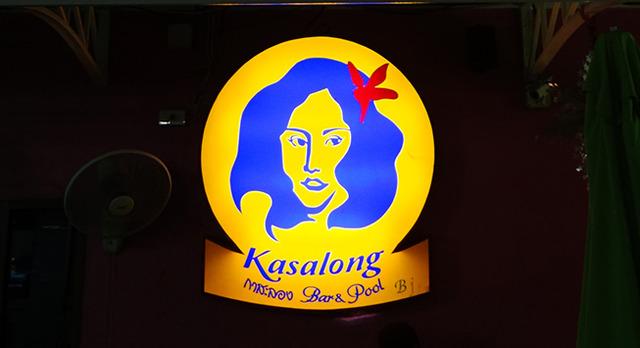 kasalongの写真